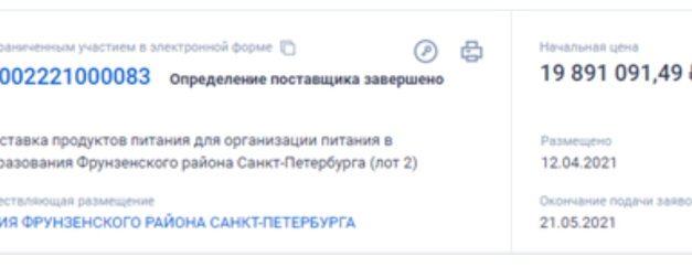 РПН Петербурга намеренно затягивает выявление виновника отравления в детском саду № 55